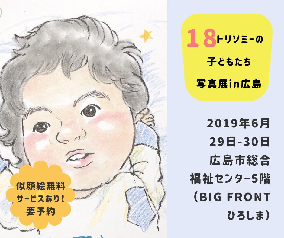 6/29-30☆「18トリソミーの子どもたち写真展 in 広島」