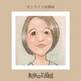 実験その3!あさみのオンライン似顔絵〜春佳さん編