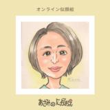 実験その2!あさみのオンライン似顔絵〜まつい様編