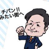 ポスター用似顔絵キャラクター制作〜川本達志さん