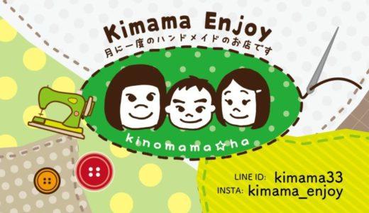 似顔絵ハンコとショップカード制作~Kimama Enjoy様