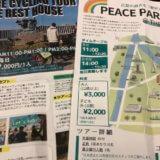レストハウス〜「広島の魅力発見」後編