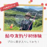 【プロ弟子シリーズ】鮎の友釣りの世界とは?~後編